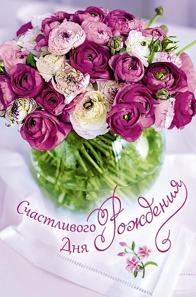 pozdravleniya-s-dnem-otkritki-cveti foto 16