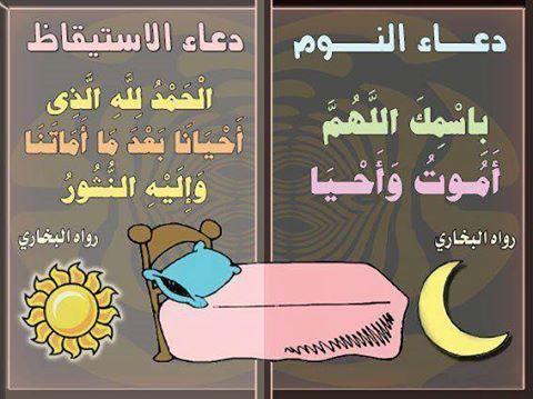 دعاء النوم والاستيقاظ Islamic Kids Activities Beautiful Quran Verses Islam For Kids