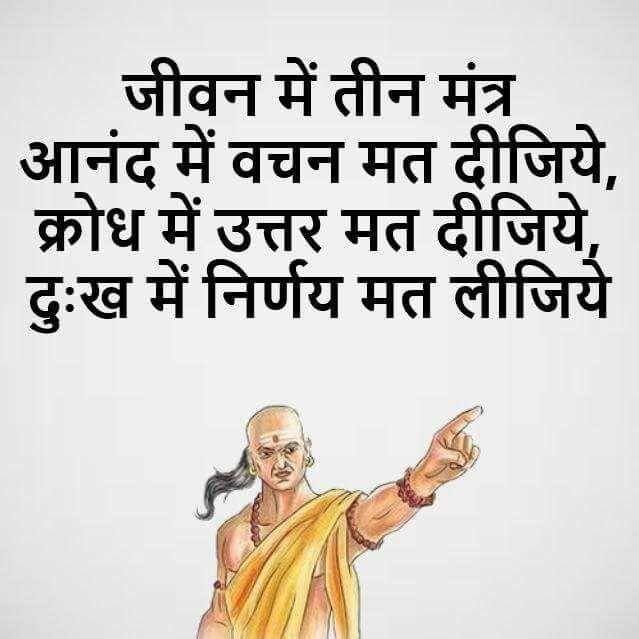 Chanakya Quotes, Chankya Quotes Hindi