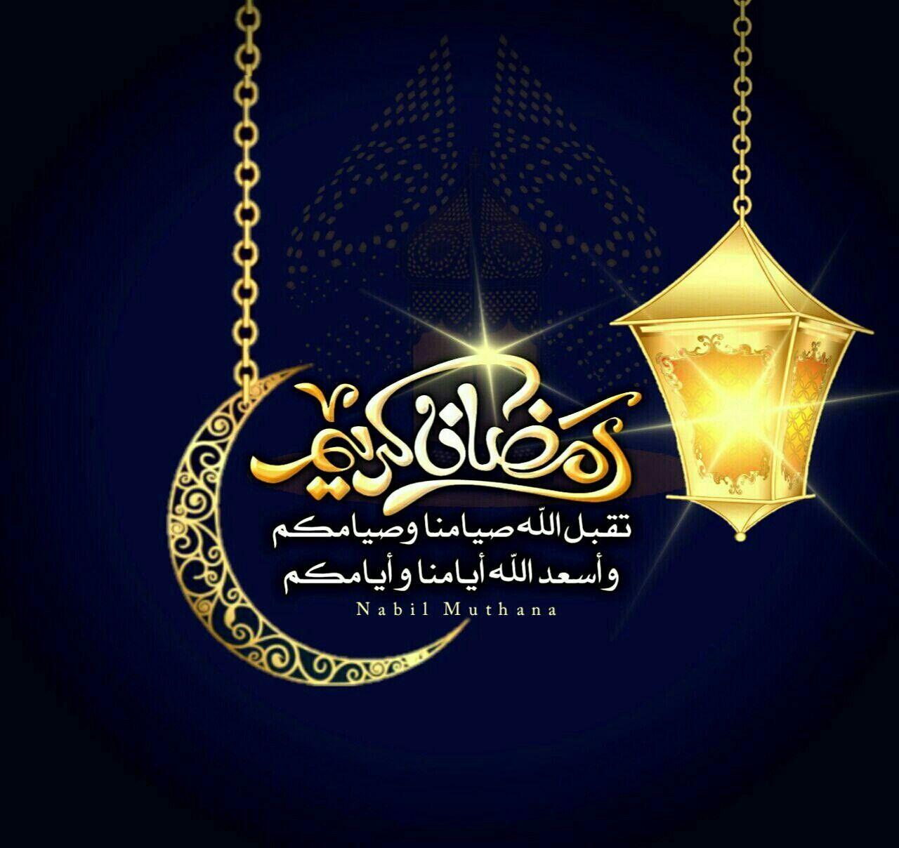 Desertrose أسأل الله في شهر رمضان المبارك أن يتوج أيامنا وأيامكم بقلوب مبتهجة وهموم منفرجة وصحة عامرة وأعمال صا Ramadan Kareem Ramadan Islamic Pictures