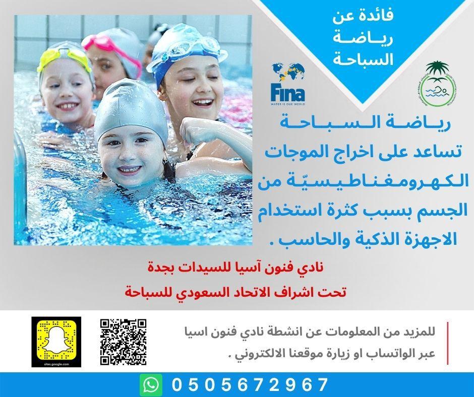 السباحة للفتيات والسيدات والاطفال بجدة Baby Face Wwi Defence