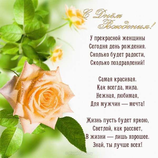 Bolshaya Otkrytka S Dnem Rozhdeniya Zhenshine Krasivaya Zhenshine