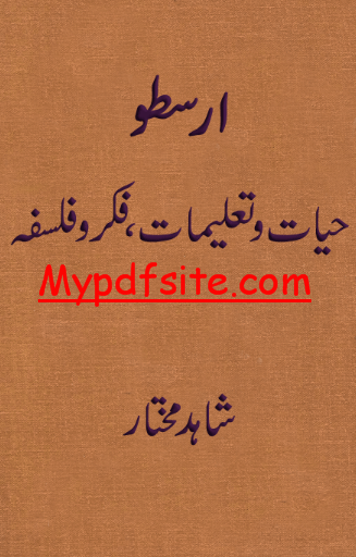 Inam Danish Medicine Ebook Free Downloadgolkes