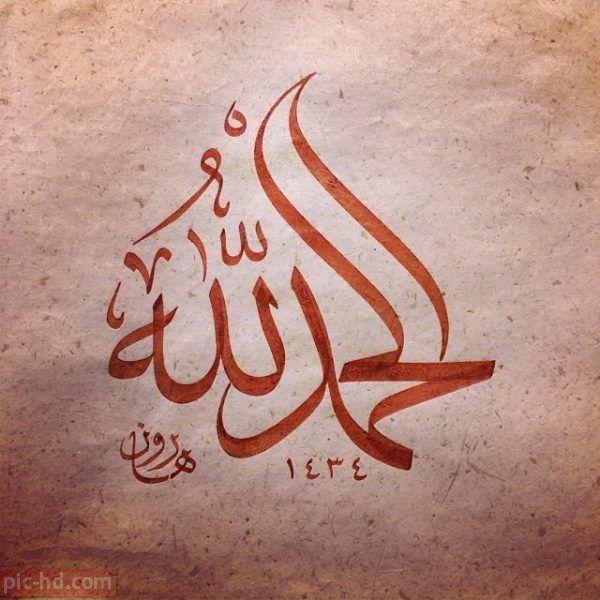 صور مكتوب عليها الحمد لله خلفيات الحمد لله Islamic Calligraphy Urdu Calligraphy Islamic Art Calligraphy