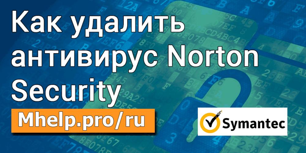 Как удалить Norton Security Приложения