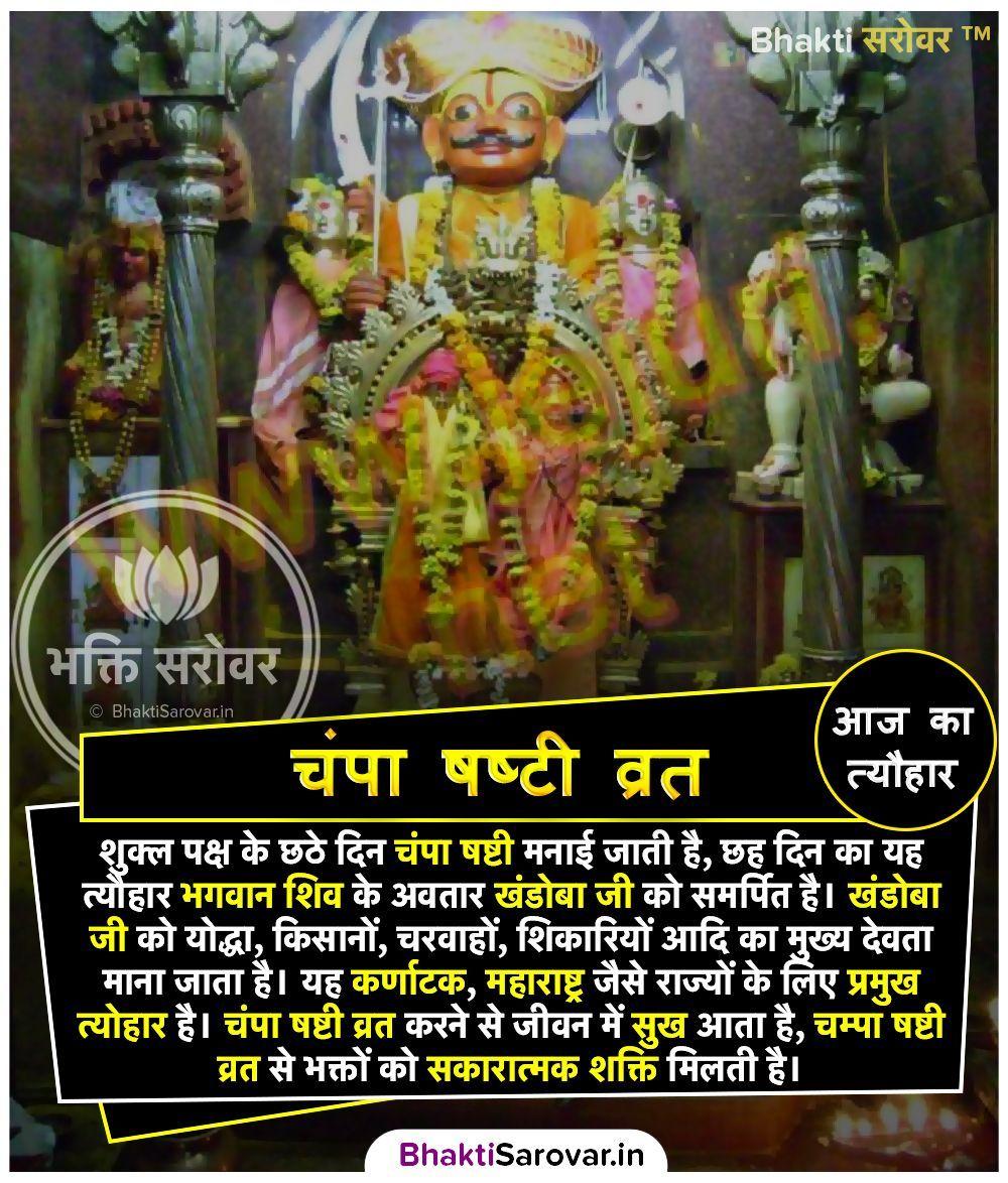Khandoba Champa Shashti Champashashtipuja Hindu Hindufestival Vrat Tyohar Ekadashi Festivaltoday Hindudharma Ble Hindu Festivals Hindu Deities Sarov