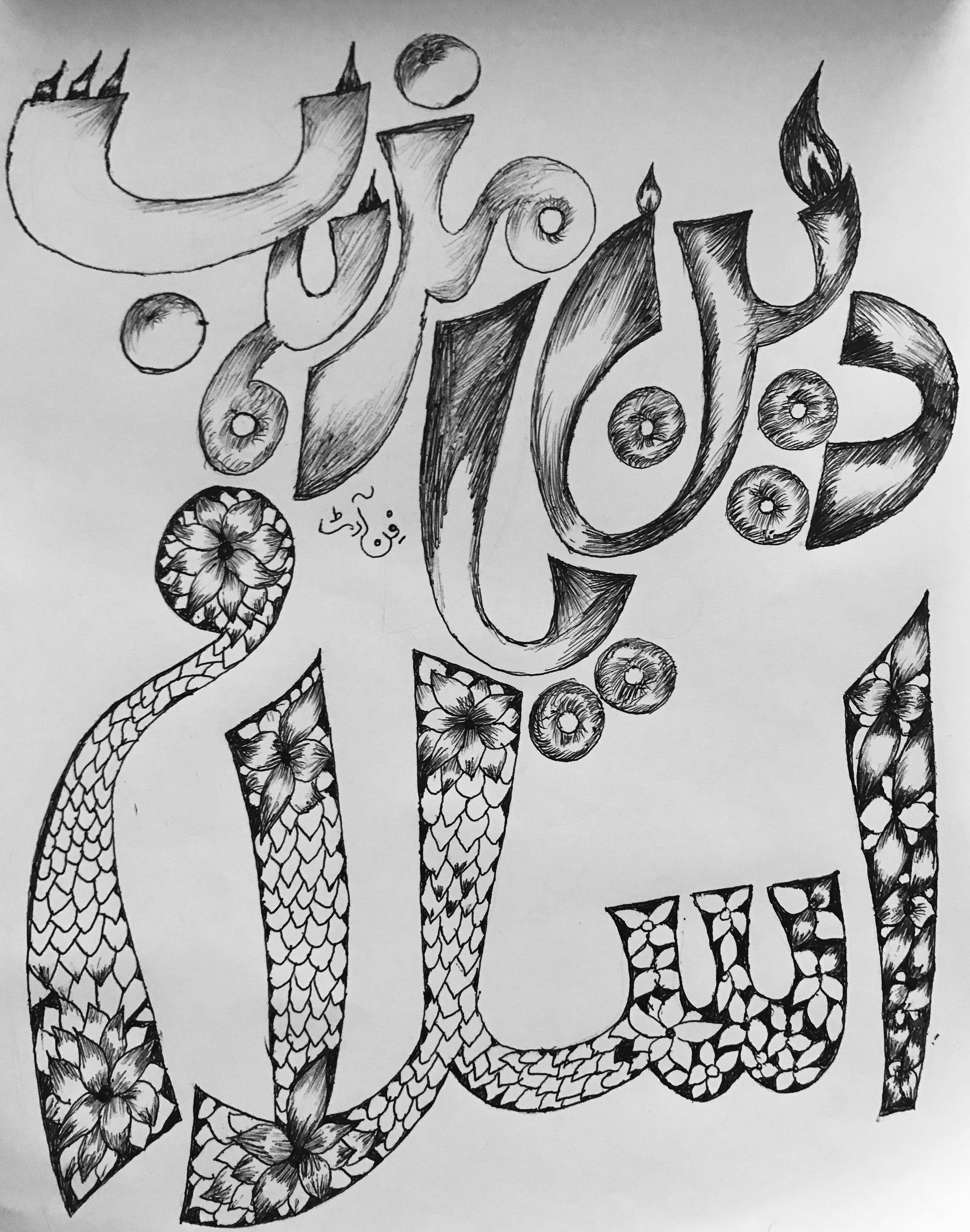 Islamic Art   Calligraphy   Pinterest   Islamic art and Calligraphy