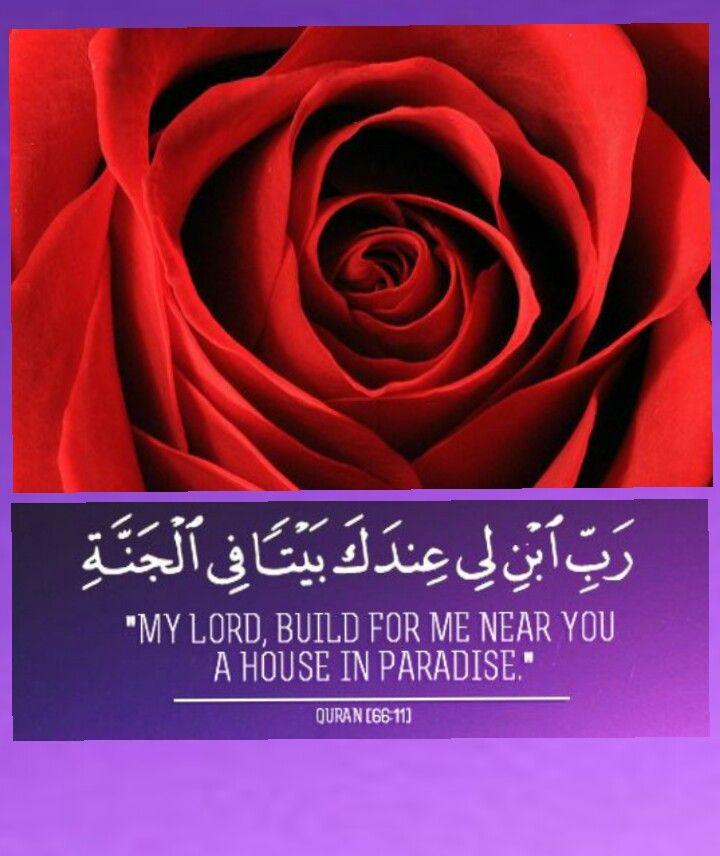 رب ابن لي عندك بيتا في الجنة Holy Quran Quran Hadith