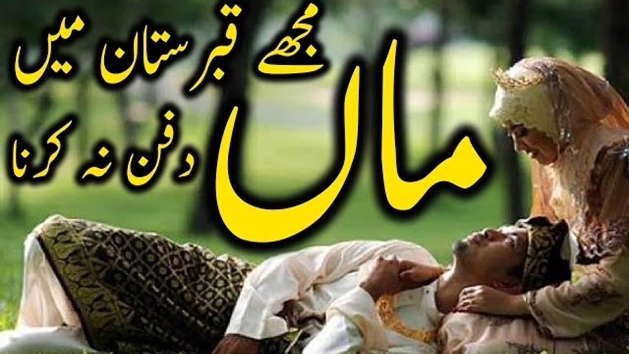 Best heart touching Story In Urdu Islamic Urdu Byana 2017   Health