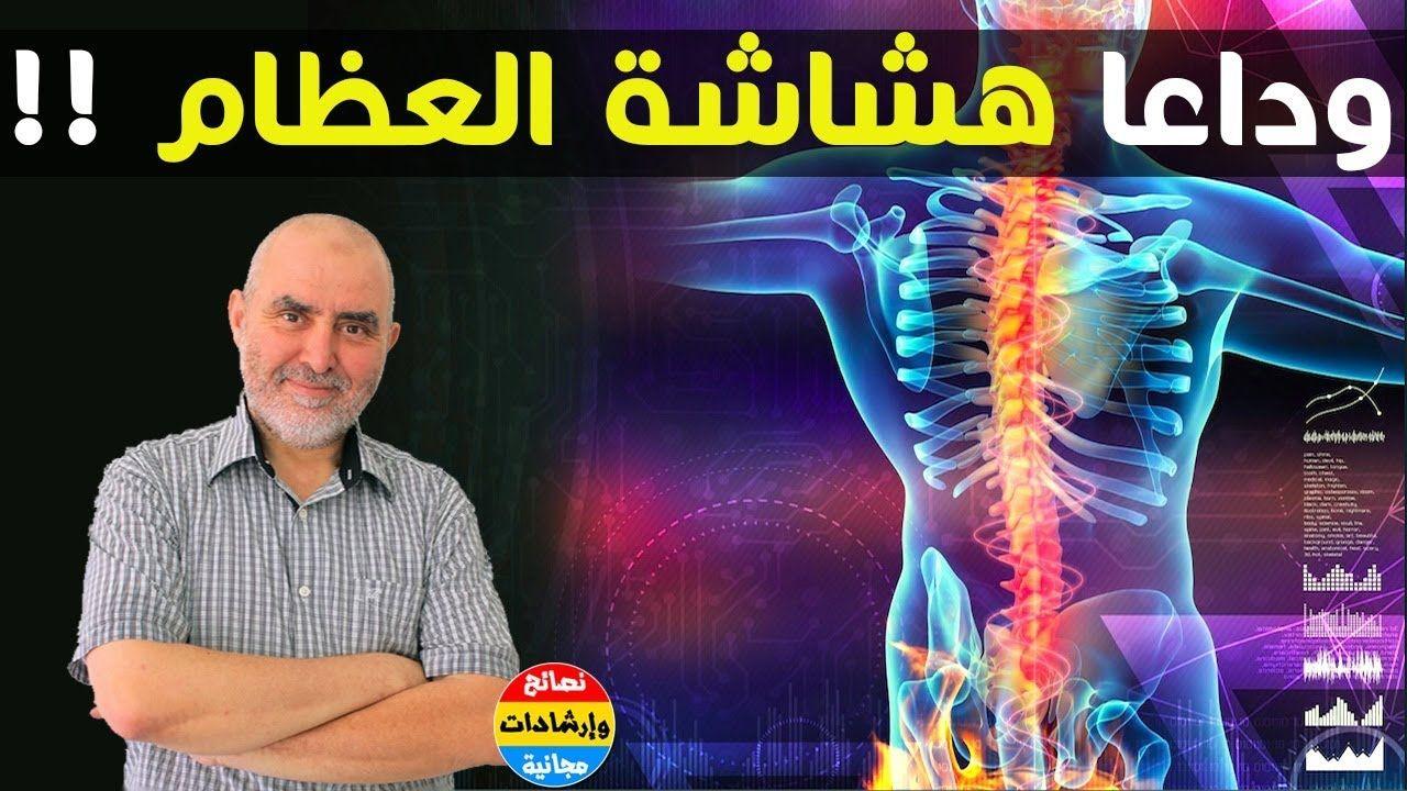 الدكتور كريم العلوي يبشر مرضى هشاشة العظام بوصفة قوية تبني العظام و تقويها Youtube Concert