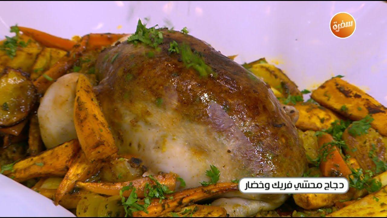 طريقة تحضير دجاج محشي فريك وخضار الشيف شربيني Food Turkey Meat