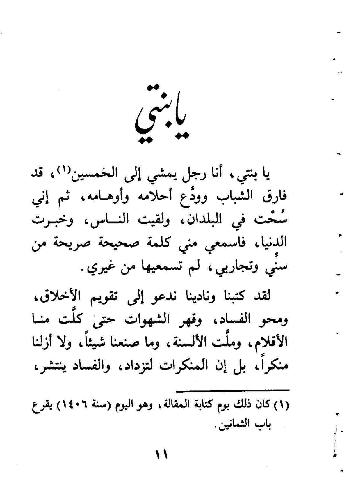 يا بنتي علي الطنطاوي Cool Words Words Math