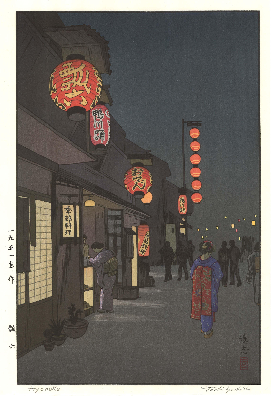Yoshida Toshi 018501 Hyoroku Japanese Art Modern