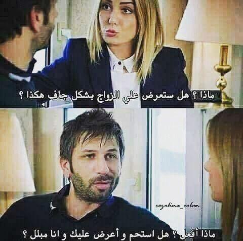 سبب تاخر بعض البنات عن الزواج خفة دمهم الزايدة Arabic Jokes Movie Quotes Movie Shots