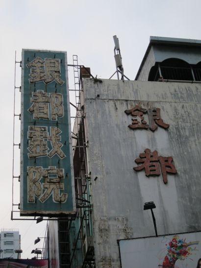 銀都戲院 2011.02.26 觀塘 003