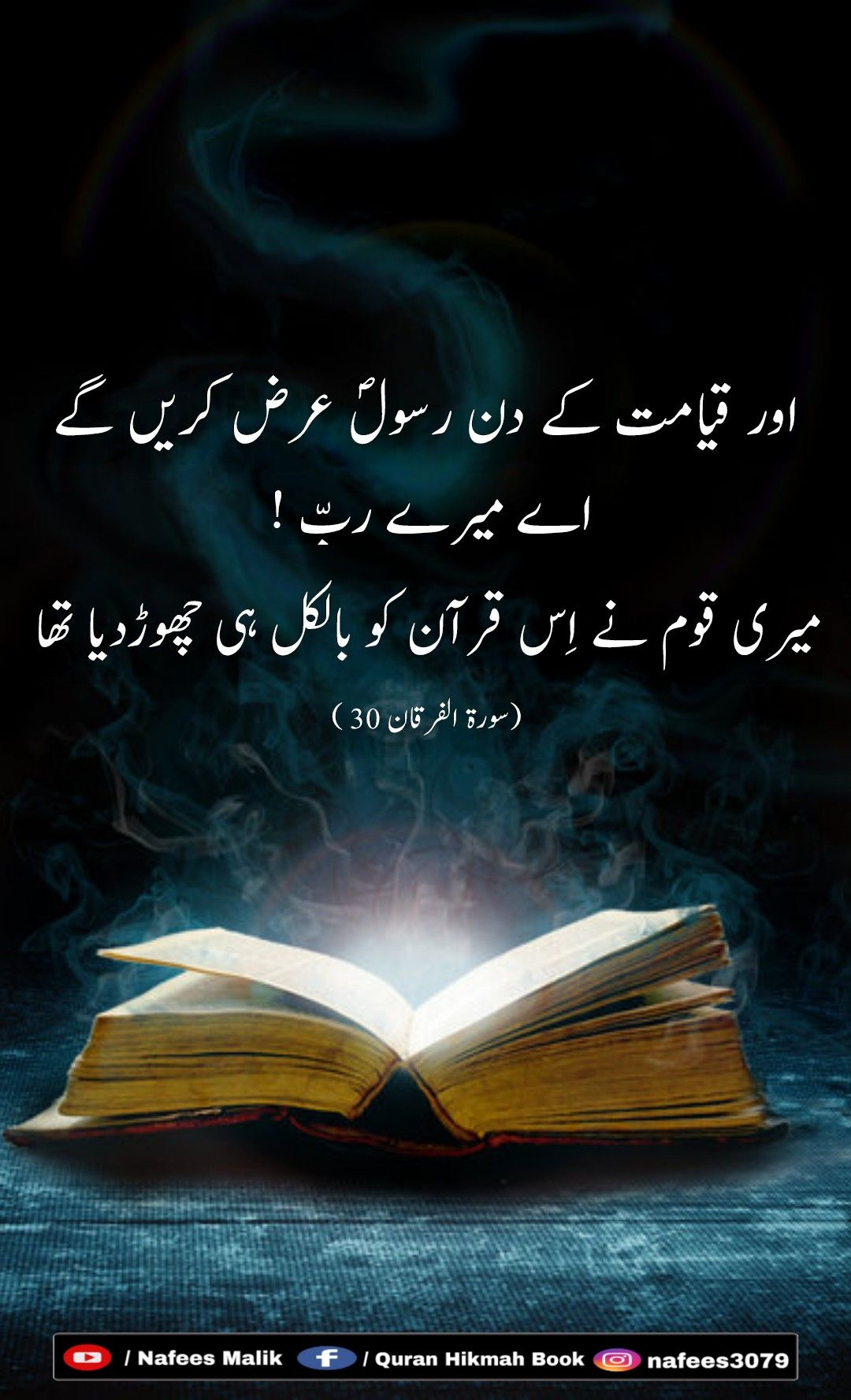 Aŗisħasaŗ Aŗaz Beautiful Islamic Quotes Quran Surah Quran Quotes