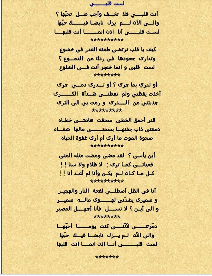 لست قلبي كامل الشناوي Morning Prayer Quotes Prayer Quotes Morning Prayers