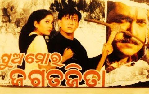 Pua Mora Jagata Jita 1997 Movies Movie Songs Songs
