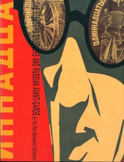 ポスター芸術の革命 ロシア・アヴァンギャルド展 ステンベルク兄弟を中心に  2001年  東京都庭園美術館  1冊  ¥5,000