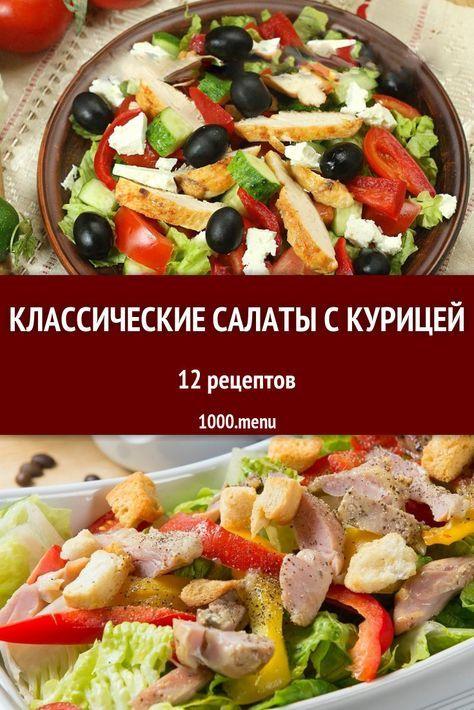 Классические салаты с курицей - быстрые и простые рецепты ...