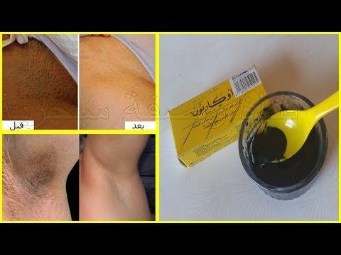 ضعيها 20 دقيقة في الإبط والمهبل ولن تصدقي النتيجة تفتيح المناطق الحساسة بسرعة ممنوع دخول الرجال Youtube Body Skin Care Body Skin Face Skin Care