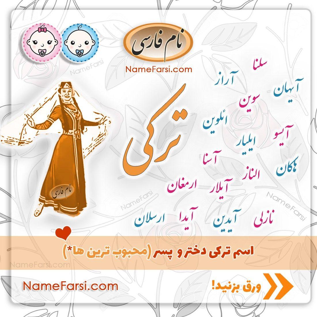 محبوبترین اسم های ترکی Arabic Baby Girl Names Baby Girl Names Stone Wallpaper