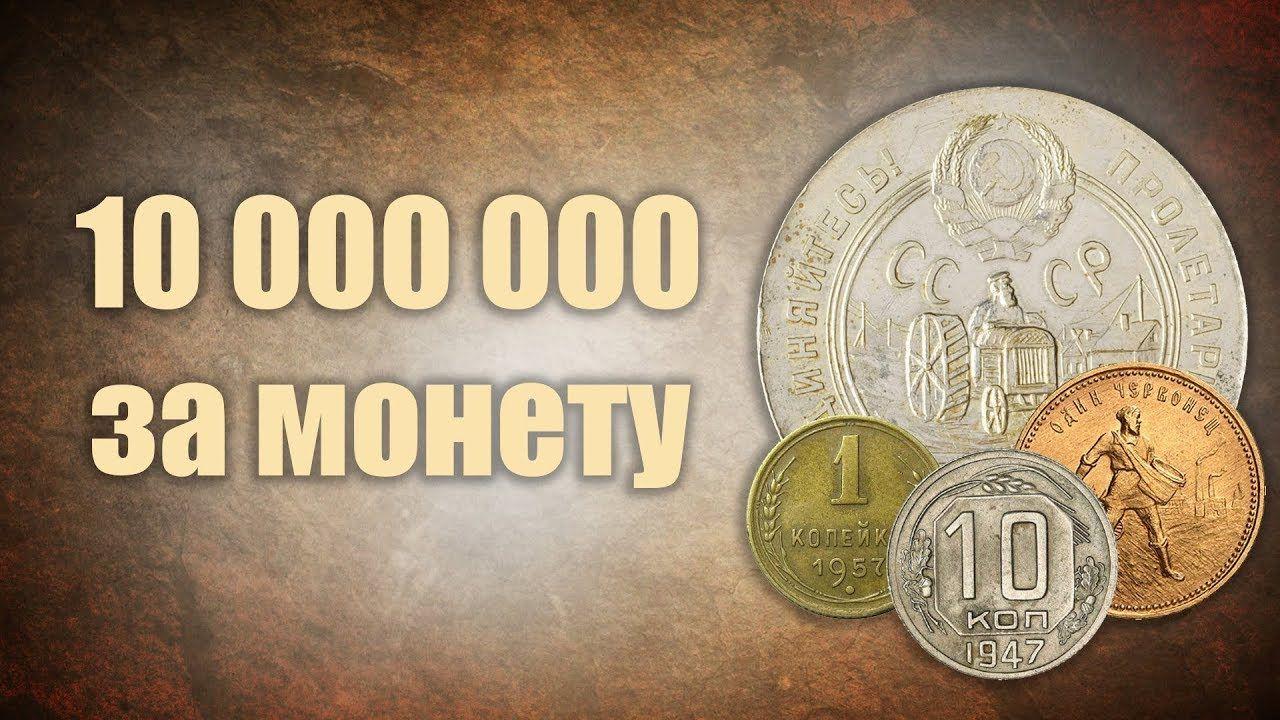 Картинки по запросу Шок ! 10 000 000 за монету !