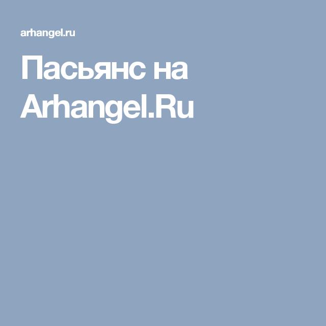 Пасьянс на Arhangel.Ru