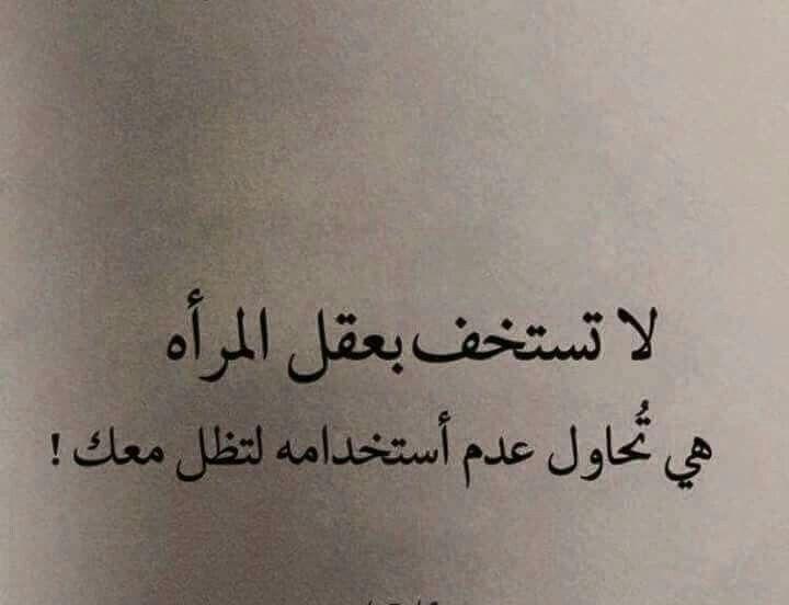 دي أكبر حقيقة لأنها لو أستخدمته لما بقيت معك يومان متتاليان Words Quotes Wisdom Quotes Funny Arabic Quotes