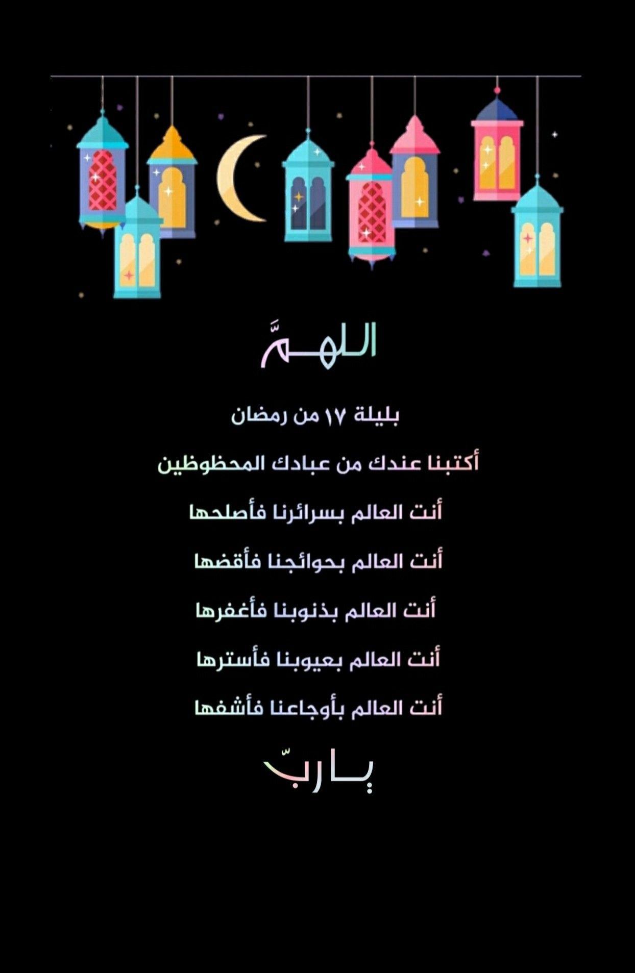 اللهــــم بليلة ١٧ من رمضان أكتبنا عندك من عبادك المحظوظين أنت العالم بسرائرنا فأصلحها أنت العالم بحوائجنا فأقض Ramadan Greetings Ramadan Day Ramadan Cards