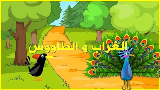 قصة الغراب الذي يريد أن يصبح طاووسا كرتون أند كيدز Cartoon Background Illustration Art Drawings For Kids