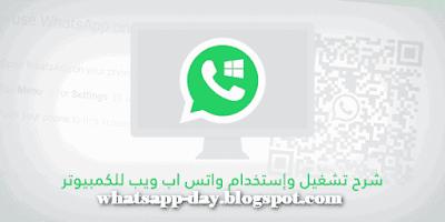 رابط واتساب ويب 2020 فتح للكمبيوتر مع شرح مميزات و إستخدامه Whatsapp Web Incoming Call Screenshot Letters App