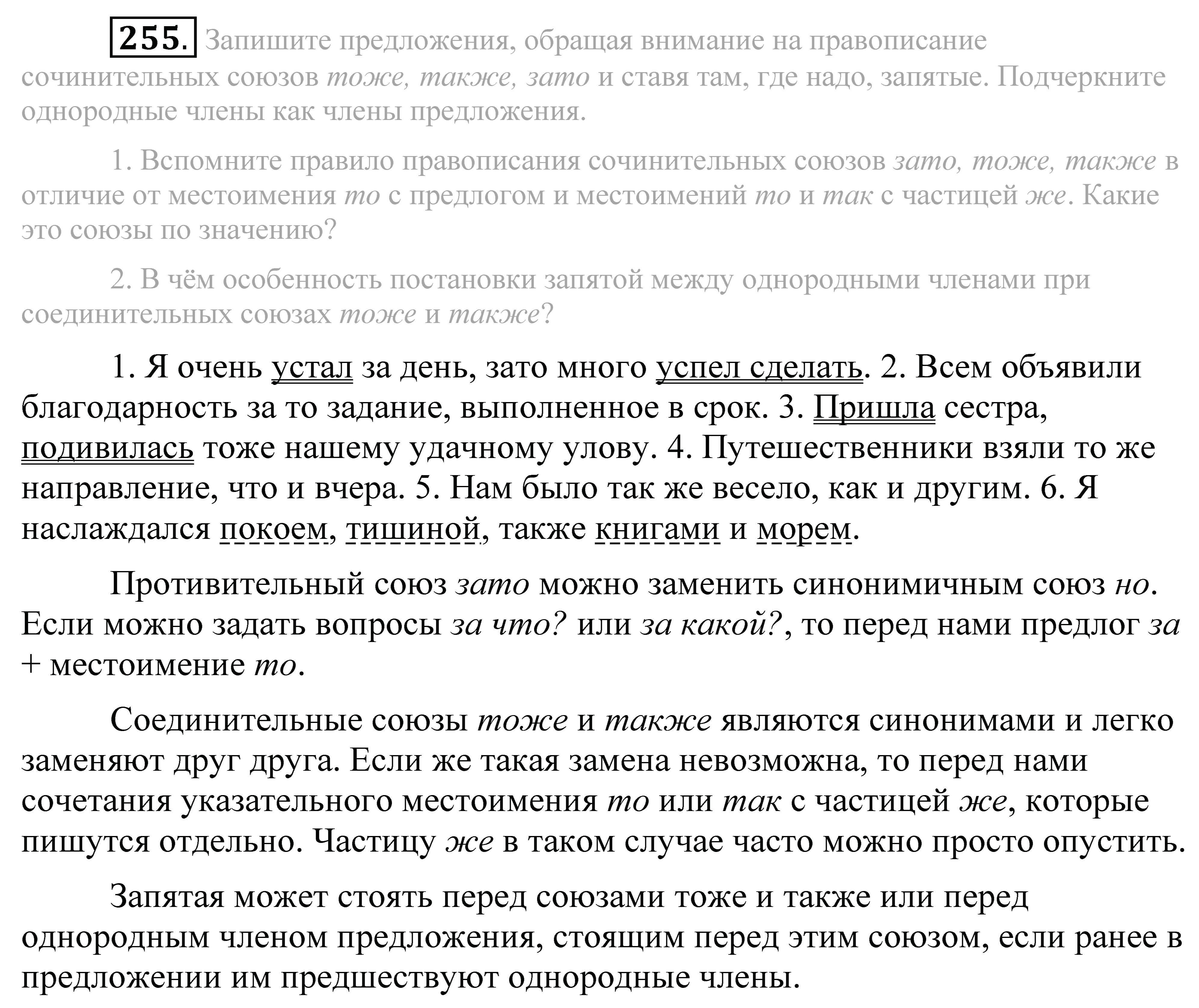 Гдз по русскому языку практика