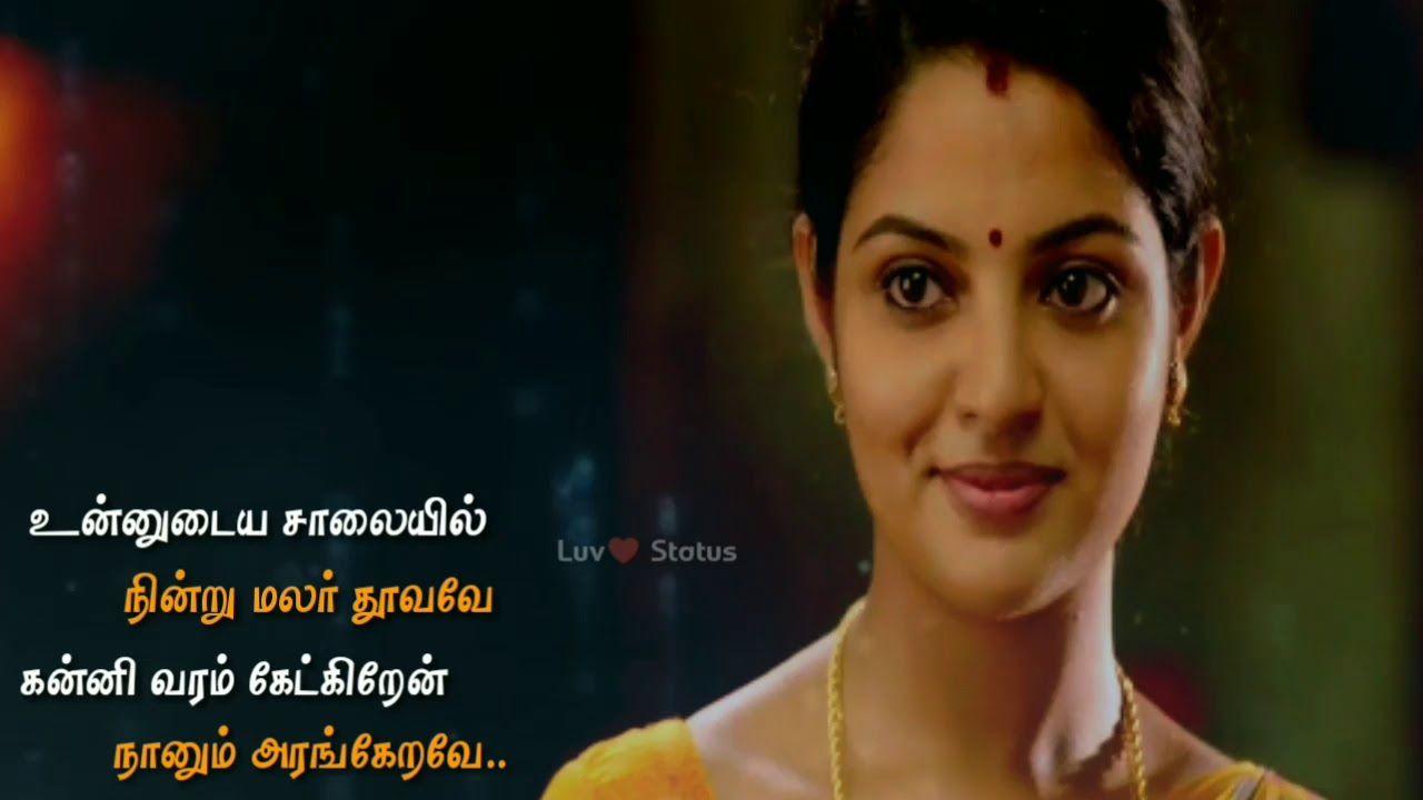 Pin By Suba Renga On Fav Songs Tamil Songs Lyrics Romantic Songs Video Best Song Lyrics