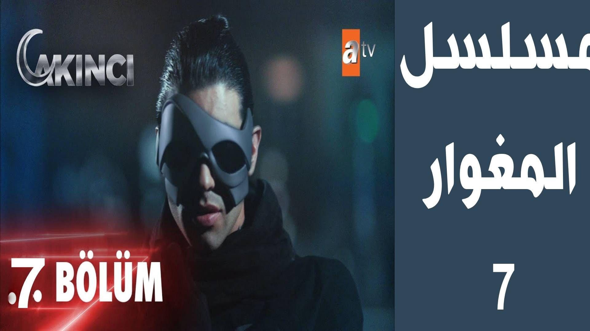 مسلسل المغوار الحلقة 7 فيس بوك قصة عشق مترجمة للعربية In 2021 Movie Posters Movies John