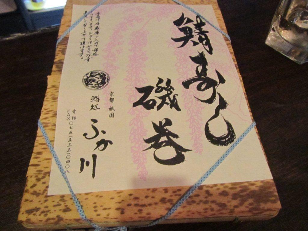ふか川の鯖ずし@祇園