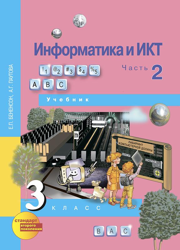 Решебник 3 информатика