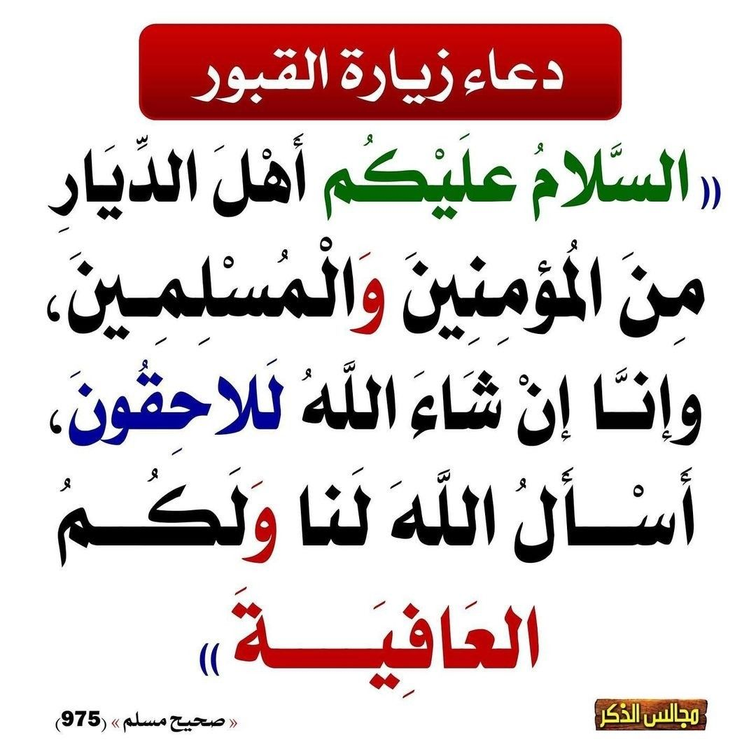 Pin By عبق الورد On أحاديث نبوية ٢ In 2021 Arabic Calligraphy Calligraphy