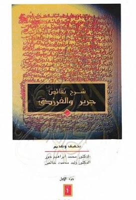 شرح نقائض جرير والفرزدق تحقيق محمد حور وليد خالص Pdf Books Book Cover Art