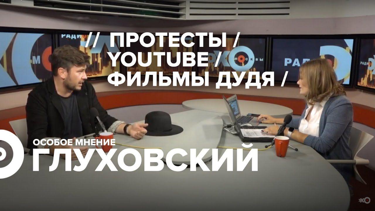 Dmitrij Gluhovskij Osoboe Mnenie 04 10 19 Osoboe Mnenie Televidenie Pesni