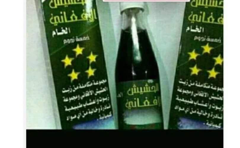 Pin On زيت الحشيش للشعر السعودية