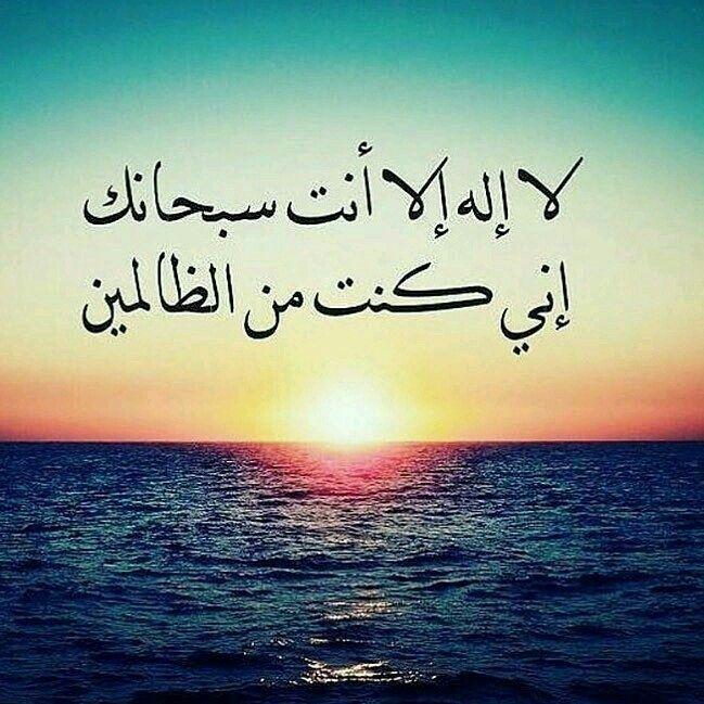 لا إله إلا أنت سبحانك إني كنت من الظالمين Quran Urdu Quran Karim Islamic Quotes
