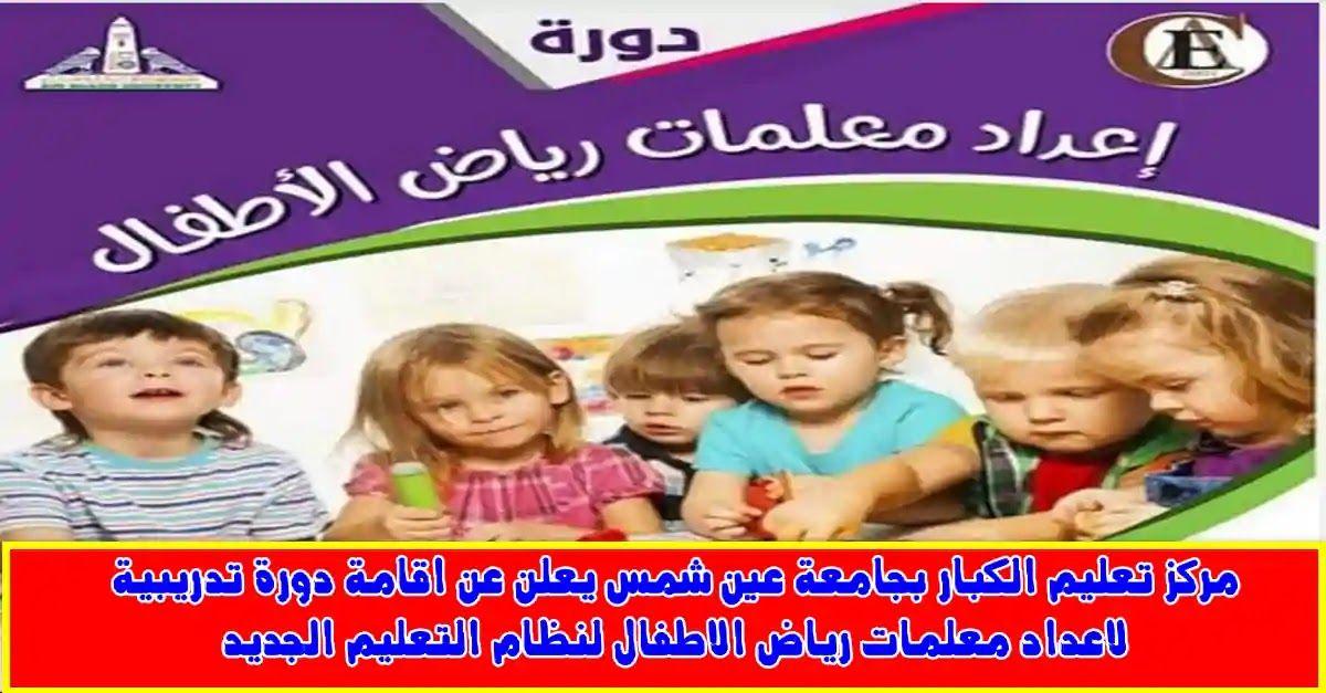 شبكة الروميساء التعليمية مركز تعليم الكبار بجامعة عين شمس يعقد دورة تدريبية Movie Posters Lobi Poster