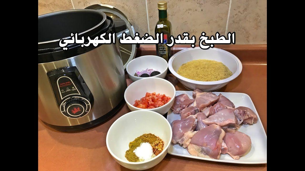 كبسة رز بالدجاج في قدر الضغط الكهربائي Youtube Arabic Food Food My Favorite Things