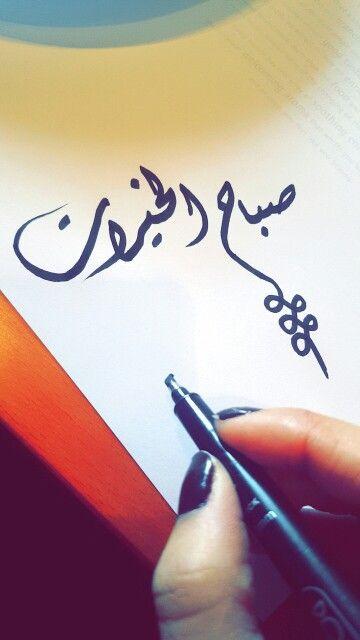صباح الخير خط ديواني Caligraphy Arabic Calligraphy Calligraphy