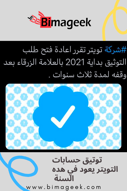 عودة توتيق حسابات تويتر في سنة 2021 In 2021 Incoming Call Incoming Call Screenshot Users