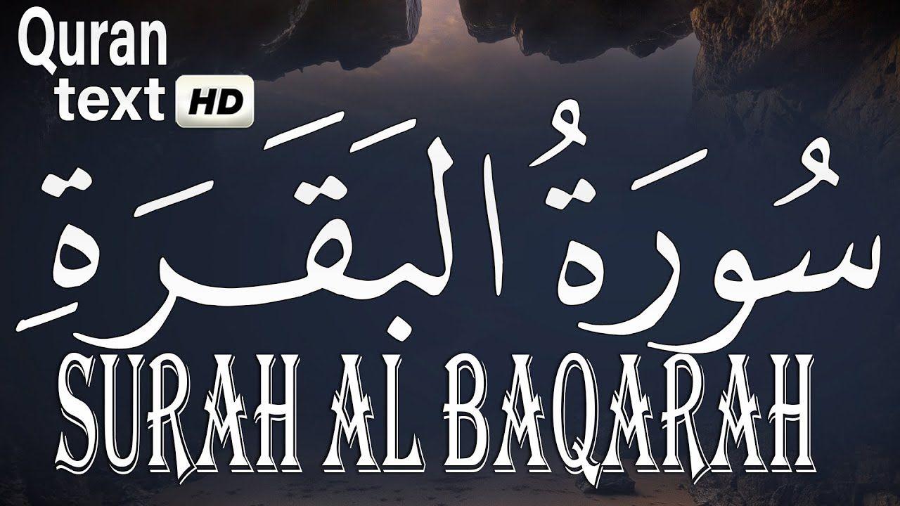 سورة البقرة كاملة قران كريم بصوت جميل جدا جدا Surah Al Baqarah With Quran Text Quran Text