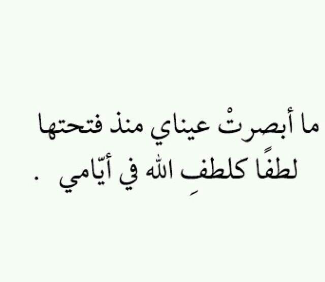 ما أبصرت عيناي منذ فتحتها لطفا كلطف الله في أيامي Words Arabic Quotes Quotes