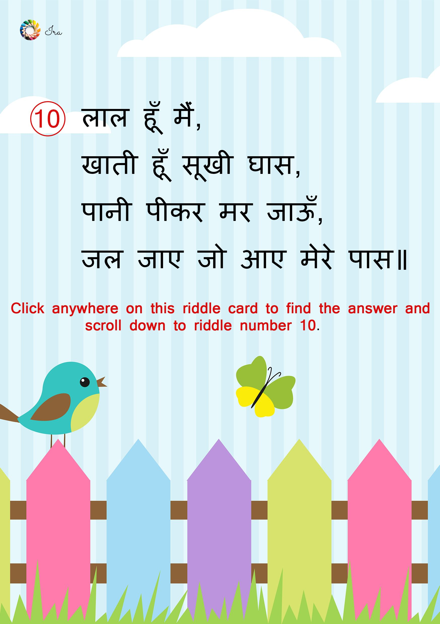 60 Best Hindi Riddles for Kids with Answers Best Hindi