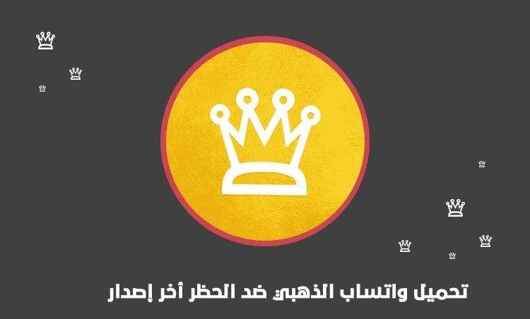 تنزيل الواتساب الذهبي ابو عرب اخر اصدار Movie Posters Jori Movies